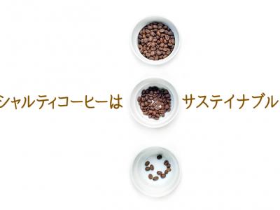 会員限定イベント「スペシャルティコーヒーはサステイナブルか?」のお知らせ
