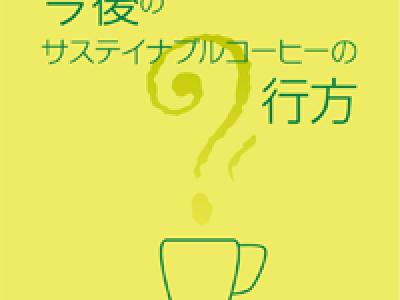 協会員限定イベント「今後のサステイナブルコーヒーの 行方」のお知らせ