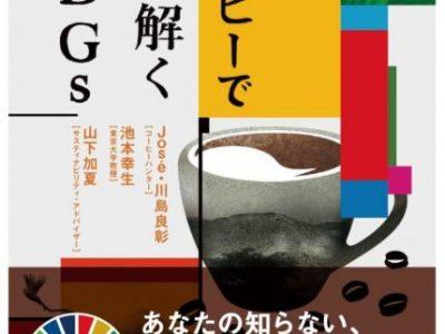 「第54回コーヒーサロン コーヒーで読み解くSDGs」開催のお知らせ